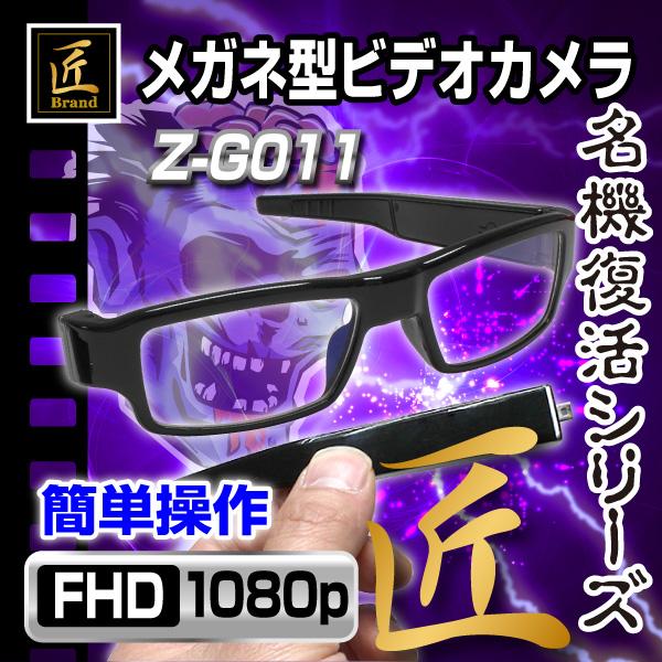 【予約受付中】【小型カメラ】メガネ型ビデオカメラ(匠ブランド ゾンビシリーズ)『Z-G011』