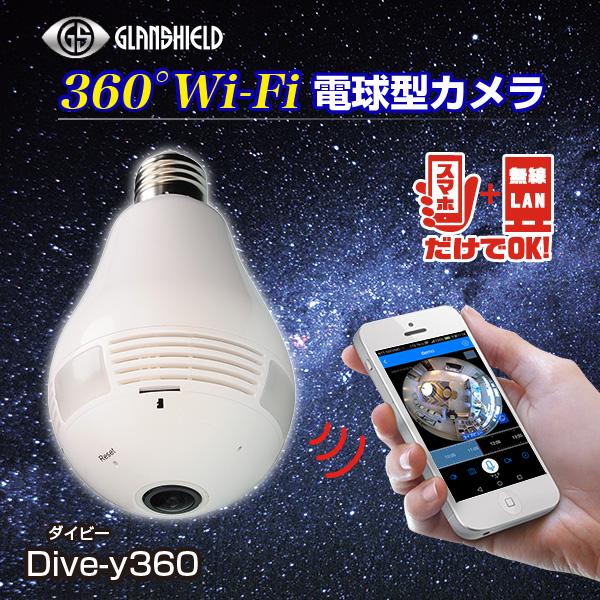 【送料無料】【防犯カメラ】Glanshield(グランシールド)360°Wi-Fi電球型カメラ Dive-y360(ダイビー360)