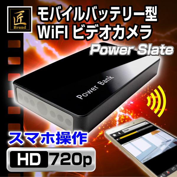 モバイル充電器型ビデオカメラ(匠ブランド)『Power Slate』(パワースレート)