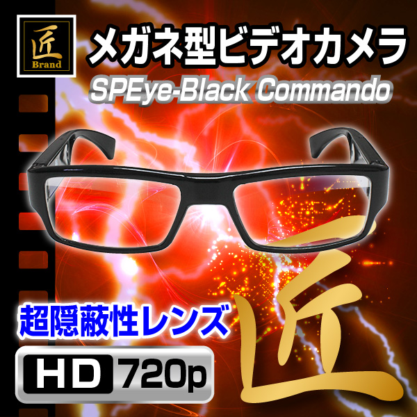 入荷しました!【小型カメラ】メガネ型ビデオカメラ(匠ブランド)『SPEye Black-Commando』(エスピーアイ ブラックコマンドー)