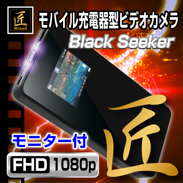 【送料無料】【小型カメラ】モニタ付モバイル充電器型ビデオカメラ(匠ブランド)『Black Seeker』(ブラックシーカー)