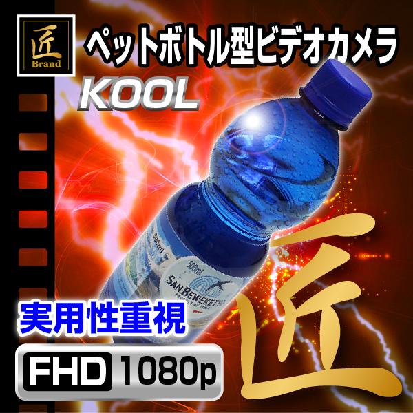 【小型カメラ】ペットボトル型カメラ(匠ブランド)『KOOL』(クール)