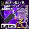 小型カメラ基板ユニットバッテリー用充電器『Z-USBcharger』