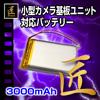 小型カメラ基板ユニット用バッテリー『Z-UT3000M』)
