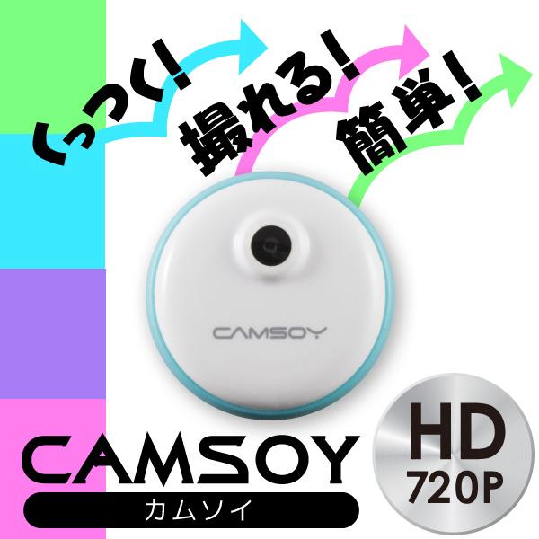 【ウエアラブルカメラ】スポーツカメラ『CAMSOY』(カムソイ)