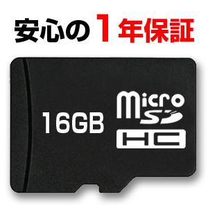 microSDHC【16GB】(class4以上)正規品 / バルク品