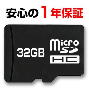 最終大処分市!!microSDHC【32GB】(class4以上)正規品 / バルク品