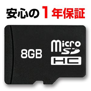 microSDHC【8GB】(class4以上)正規品 / バルク品