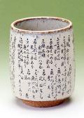 囲碁 「格言湯呑」(日本棋院)