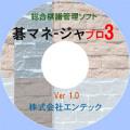 囲碁ソフト  棋譜管理ソフト 碁マネジャー・プロ3