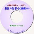 囲碁ソフト 最強の詰碁・試練編120