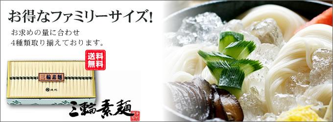 お得用三輪素麺