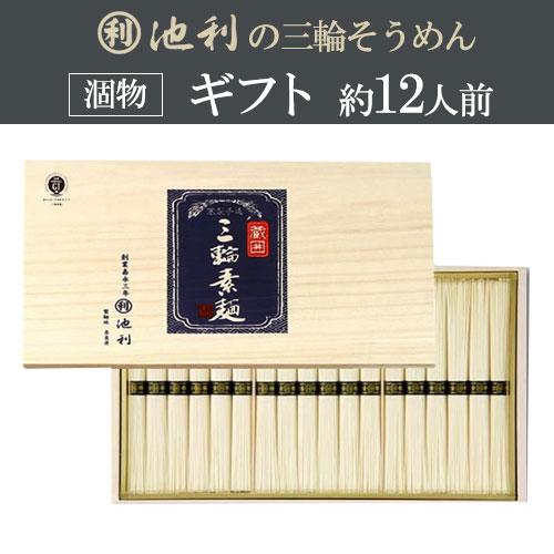 蔵囲三輪素麺 (50g×18束) 池利【配送料無料】