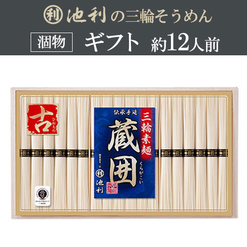蔵囲三輪素麺 (50g×18束)(約12人前)ギフト 木箱 涸物 誉