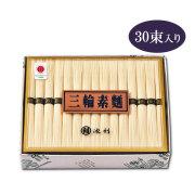 三輪素麺(みわそうめん)50g×30束(約20人前)自宅用 紙箱 新物 誉【配送料無料】