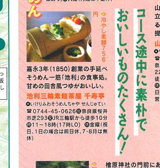 三輪そうめんレストラン「千寿亭」