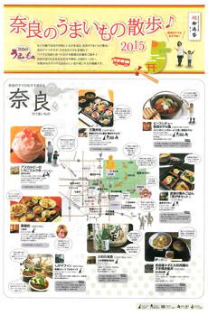 奈良のうまいもの散歩・掲載情報