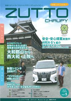 奈良トヨペットライフスタイルマガジン「ずっとチャウピー」