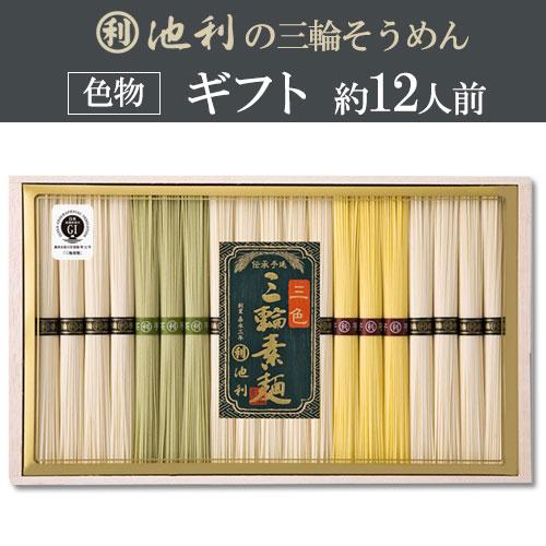 三色三輪素麺 (50g×19束) 約12人前 ギフト 木箱 新物 色物