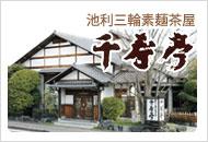 三輪素麺茶屋「千寿亭」