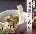 【送料込】赤城の国内産きしめん270g×20袋(1ケース)(北海道産小麦粉100%使用)ゆで時間約8分 池利