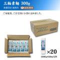 三輪素麺300g×20袋 (業務用) 約80人前 【配送料無料】