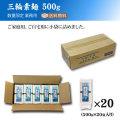 三輪素麺500g×20袋 (業務用) 約133人前 【配送料無料】