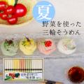 夏野菜を使った三輪素麺(トマト・オクラ・カボチャ)18束 約12人前 ギフト 木箱 色物 新物 誉【配送料無料】