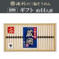 蔵囲三輪素麺 (50g×66束)(約44人前)ギフト 木箱 涸物 誉