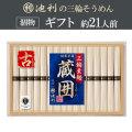 蔵囲三輪素麺 (50g×32束)(約21人前) ギフト 木箱 涸物 誉
