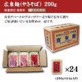 広東麺(やきそば) 箱