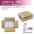 葛そうめん200g×20袋 (業務用) 約53人前 【配送料無料】