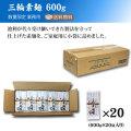 三輪素麺600g×20袋 (業務用) 約160人前 【配送料無料】