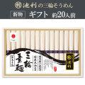 国内産小麦使用三輪素麺  (50g×30束)【約20人前】 【配送料無料】