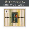 三色三輪素麺 (50g×13束) 約8人前 ギフト 紙箱 新物 色物