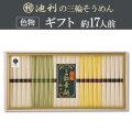 三色三輪素麺 (50g×26束) 約17人前 ギフト 木箱 新物 色物