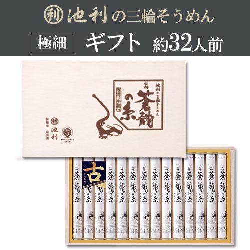 翁 蒼龍の糸 (80g×32束) プレミアムギフト 涸物 極細 緒環 細物