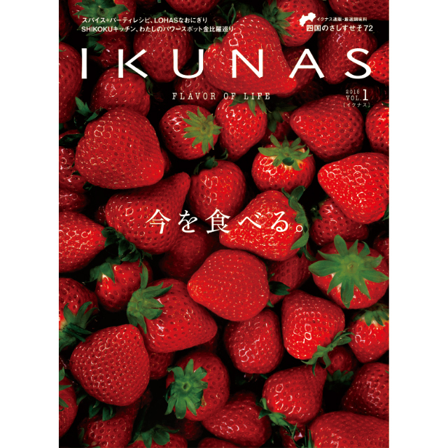 IKUNAS FLAVOR OF LIFE vol.1