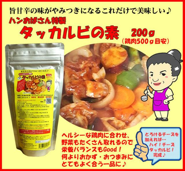 旨甘辛味がやみつきになる!これだけで簡単タッカルビが作れる★ハンおばさん特製タッカルビの素/200g