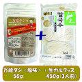 万能ダシ<塩味>で美味しいカルクッスが簡単に作れるセット!/万能ダシ<塩味>(50g)+生カルクッス麺(450g)セット