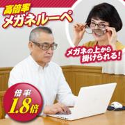 高倍率メガネタイプ拡大鏡 1.8倍のメガネ型ルーペ