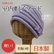 【宇野千代】おしゃれヘアーキャップ 室内帽子フード日本製 【抗がん剤治療】【医療用帽子】【ケア帽子】