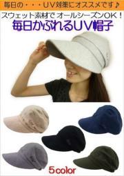 【UVカット率99%以上】【57〜60cmサイズ調節可能】スウェット素材でオールシーズンOK!毎日かぶれるUV帽子