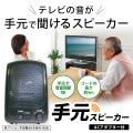 手元スピーカー ACアダプター付 テレビの音が手元で聞けるスピーカー