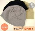 スウェットワッチ室内帽子 綿100% 日本製 男女兼用