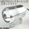 LEDプロジェクターフォグCREE U2 銀