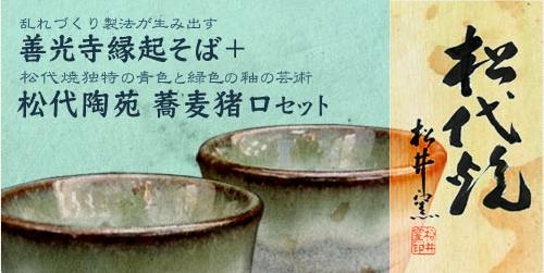 松代焼 松井窯