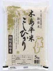 28年産 特別栽培米木島平産こしひかり 5kg【安心・安全のお米をお届けいたします!】