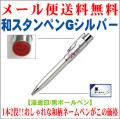 「和スタンペンGシルバー」 シャチハタタイプネーム印&黒ボールペンを装備 1本2役ネームペン 筆記具&はんこ