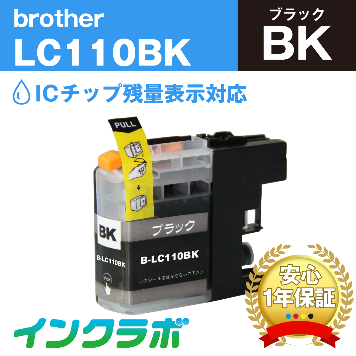 Brother(�֥饶��)�������ȥ�å� LC110BK/�֥�å�